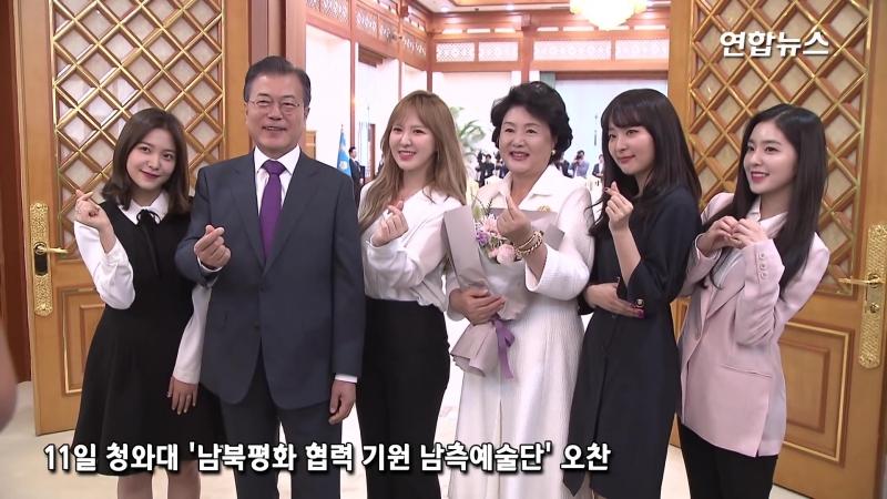 레드벨벳ㆍ서현, 청와대 오찬 참석 반갑습니다