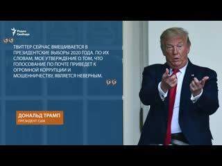 Президента США обвинили в публикации фейков