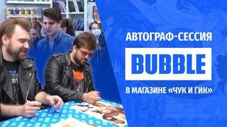 Автограф-сессия от Bubble I Бесобой и МИР I Чук и Гик