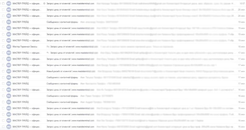 Заявки на почте клиента