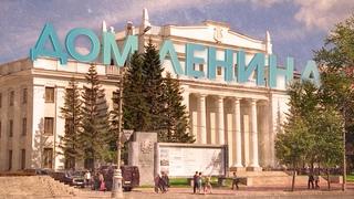 ДОМ ЛЕНИНА | экскурсия  | Телеканал ОТС