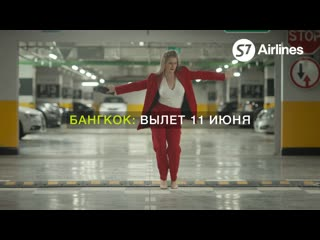 S7 airlines | отпуск начинается | природа
