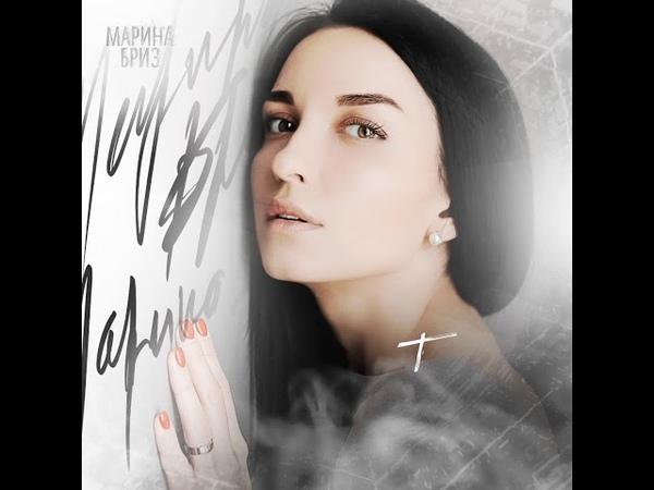 Марина Бриз Ты моё второе дыхание Премьера песни 2020