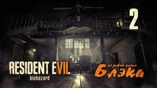 ЭТО ТАКАЯ ЖЕСТЬ! ● Resident Evil 7 #2 [PS4 Pro]