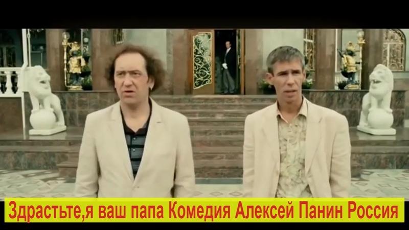 ЗДРАСЬТЕ Я ВАШ ПАПА или Дети случаются неожиданно Комедия Россия