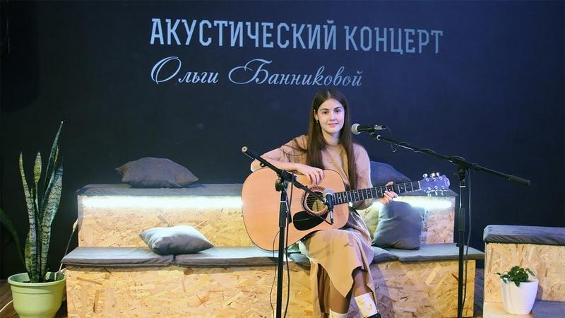 акустический концерт Оли Банниковой зал ожидания барабинск