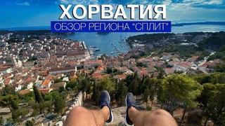 Хорватия на яхте за 7 дней. Обзор популярного маршрута. Сплит и Трогир