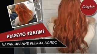 Можно ли нарастить рыжие волосы?