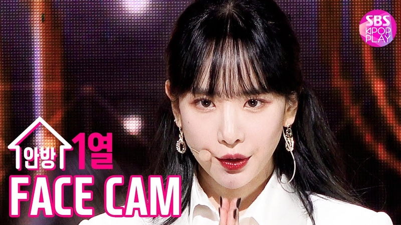 [Fancam] 191201 WJSN SEOLA 'As you Wish' Facecam at SBS Inkigayo @ Seola