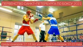 2 день . Первенство С.Петербурга среди юниоров 17 - 18 лет , юниоров и юниорок 19 - 22 года . 2021