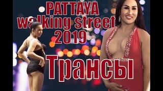 Трансы на Волкин стрит 2019. Walking Street. Pattaya 2019.  Ladyboys and GoGo Girls