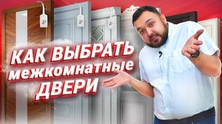 Межкомнатные двери Советы как выбрать дверь