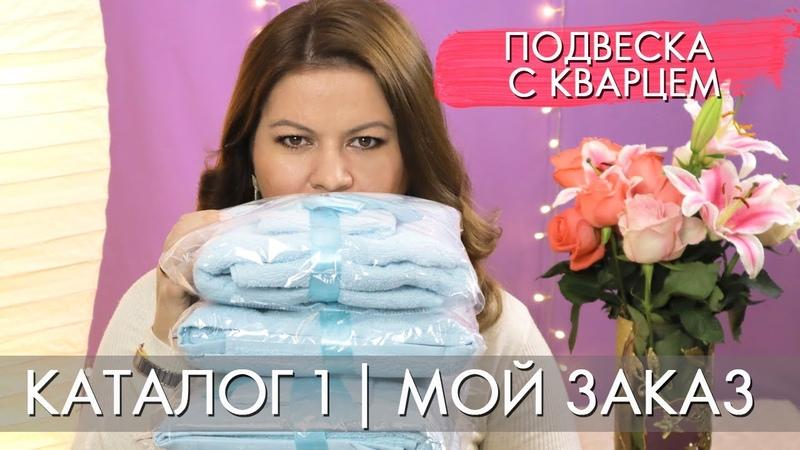 МОЙ ЗАКАЗ 1 2020 ОРИФЛЭЙМ Ольга Полякова подвеска с натуральным розовым кварцем на шнурке 43835