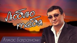 Алмас Багратиони - ЛЮБЛЮ ТЕБЯ / Неизданное.