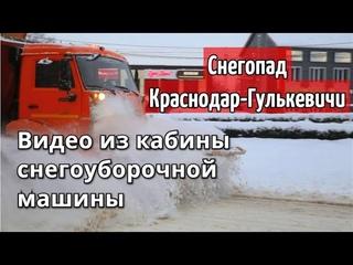 Мощный снегопад в Краснодаре -Гулькевичи, снежная буря обрушилась на Краснодар, Россия