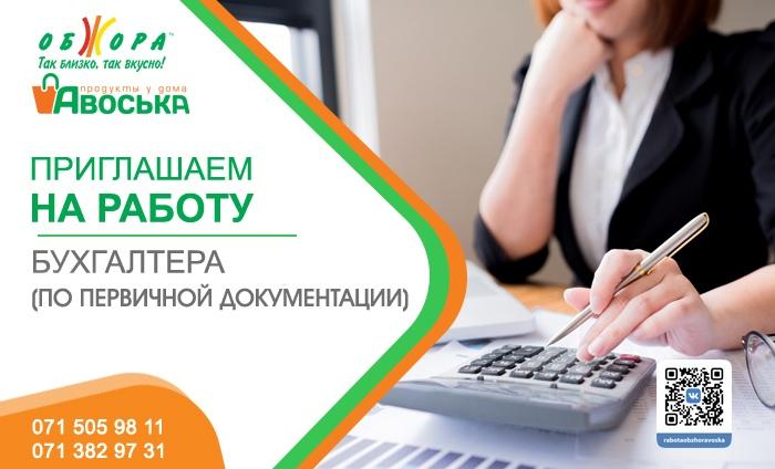 Работа бухгалтером на первичку удаленно на дому вакансии москва full time freelance jobs