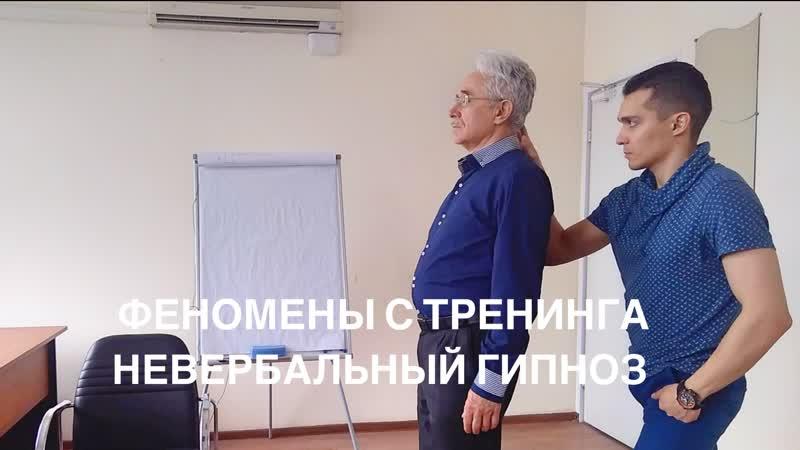 Обучение гипнозу Невербальный гипноз Феномены гипноза
