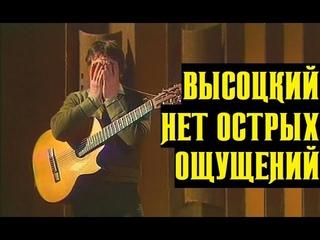 Высоцкий Нет острых ощущений, 1972 г