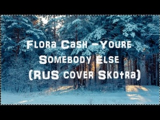 Flora Cash-Youre Somebody Else (RUS cover)
