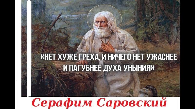 КАК Сохранить Мир в Душе Батюшка Серафим Саровский