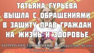 Татьяна Гурьева вышла с обращениями в защиту прав граждан на жизнь и здоровье