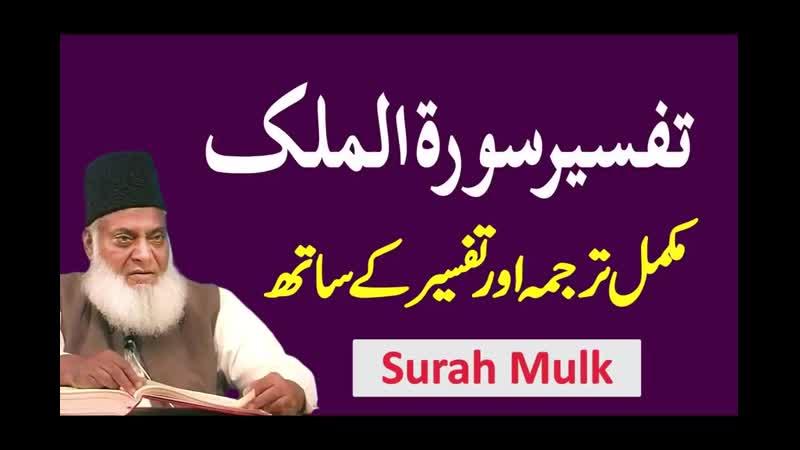 📌 Surah Al Mulk With Urdu Translation Full Qabar Ke Azab Se Bachanay Wali Surah Dr Israr Ahmed R A