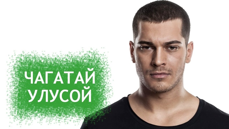 Чагатай Улусой Биография и личная жизнь турецкого актера из сериала Защитник