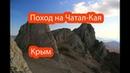 Поход по Крыму на гору Биюк-Чатал