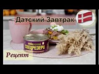 Завтрак по-датски. Сморреброд с ветчиной праздничной из говядины Войсковой Спецрезерв