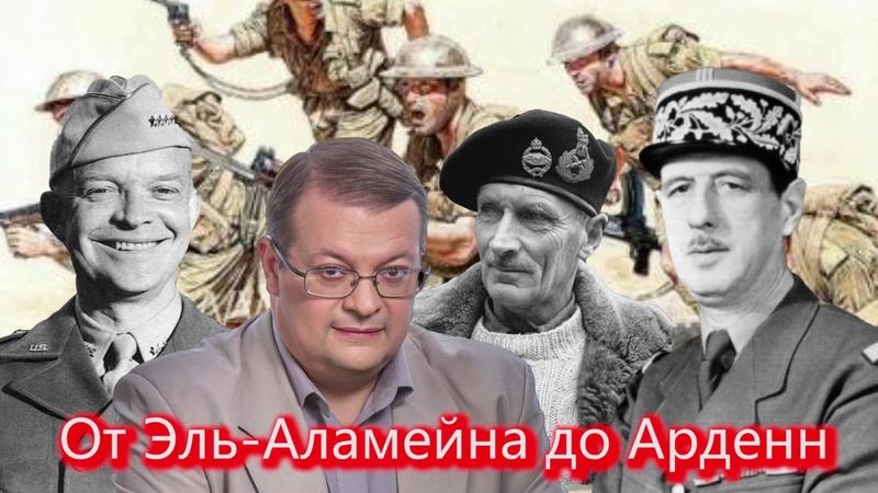 Алексей Исаев От Эль Аламейна до Арденн