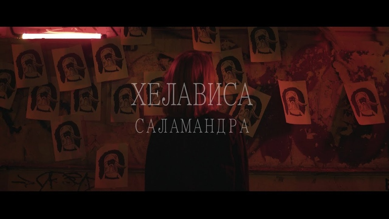 Хелависа Саламандра Official Video