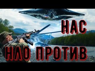 СРОЧНО ГРУППА ВОЕННЫХ ПРОПАЛО !нло напало на вертолет ,вертолет успел сесть,но военных уже нет!