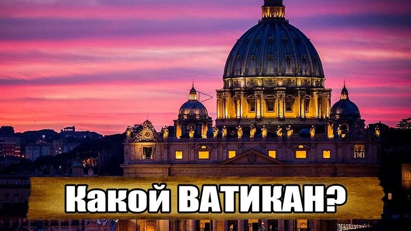 Ватикан Интересные факты о Ватикане Папа Римский тайны Ватикана