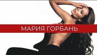 Мария Горбань в журнале XXL. Яркая фотоссесия и бэкстейдж