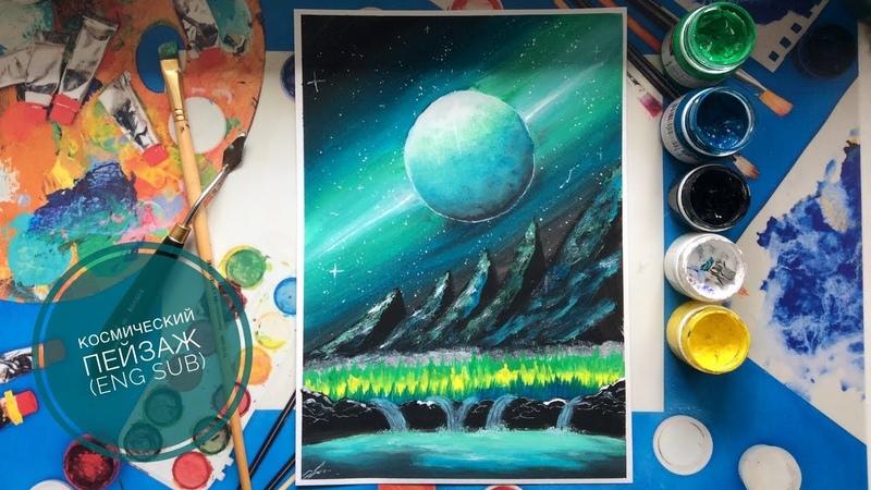 Космический пейзаж гуашью пошагово eng sub Space landscape gouache step by step