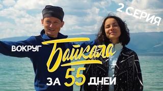 ВОКРУГ БАЙКАЛА ЗА 55 ДНЕЙ \ 2 серия \ Бугульдейка, Тажеранская степь, Ольхон, Сарма
