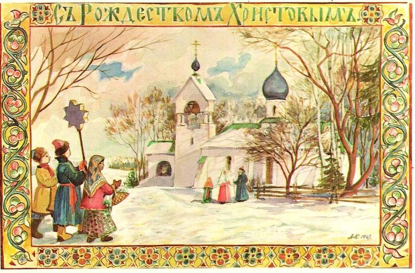 Рождественские дореволюционные открытки, изображение №3