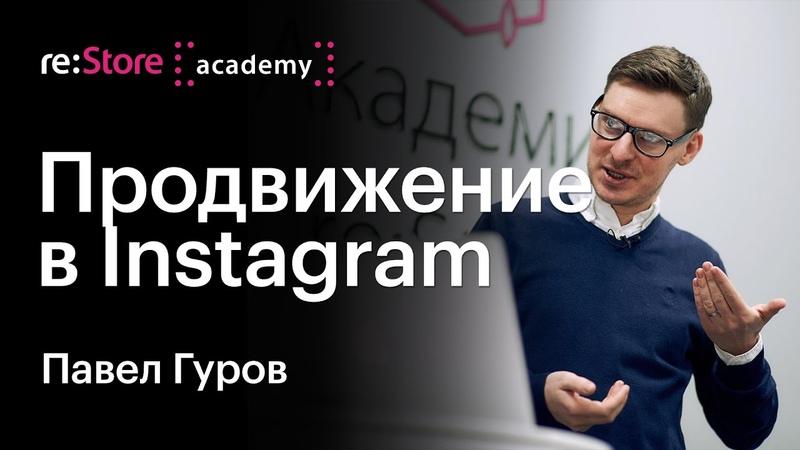Павел Гуров лекция по SMM (продвижение и таргетинг в Instagram, VKontakte, YouTube, FaceBook)