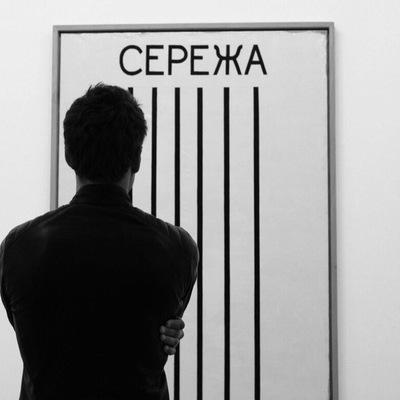 Сергей Жучков