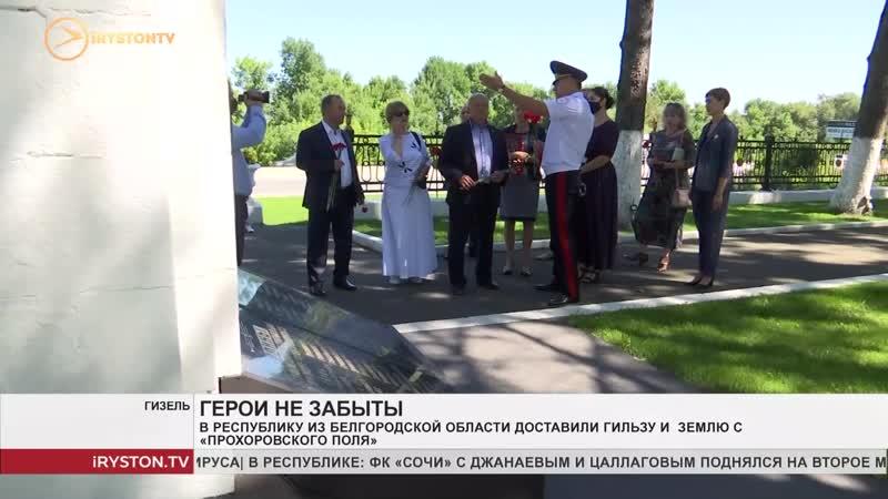 В Северной Осетии из Белгородской области доставили гильзу и замлю с Прохоровского поля
