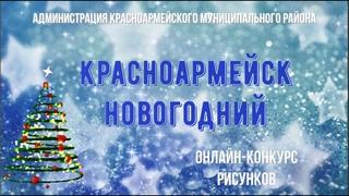 """Результаты онлайн- конкурса рисунков """"Красноармейск Новогодний"""""""