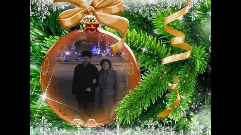 Новогодние воспоминания