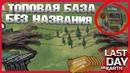 Ldoe 1.11.11 РЕЙД БАЗЫ БЕЗ НАЗВАНИЯ (БЕЗ НИКА) ТОПОВЫЙ ЛУТ Last Day on Earth 1.11.11