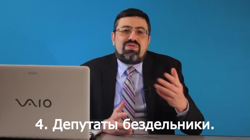 День Икс для Зеленского Немощный Гончарук Бородянский и экстрасенсы Бездельники депутаты