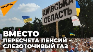 Украинские полицейские применили слезоточивый газ против пенсионеров