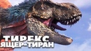 Динозавры: Тираннозавр Рекс - ящер тиран. T - REX battle. HD-1080