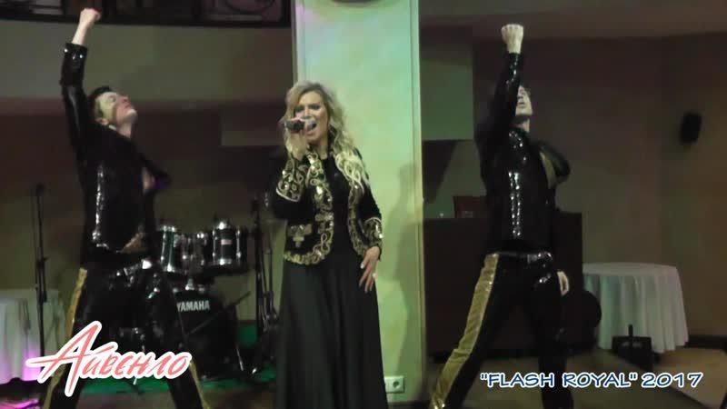 Наталия Гулькина Айвенго Flash Royal 21 01 2017