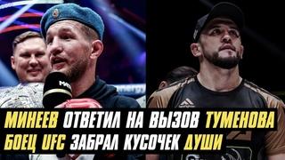 Владимир Минеев о бое с Альбертом Туменовым, боец UFC забрал у соперника кусочек души