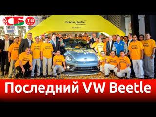 Последний VW Beetle | видео обзор авто новостей