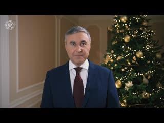 Поздравление с Новым годом от министра науки и высшего образования РФ Валерия Фалькова